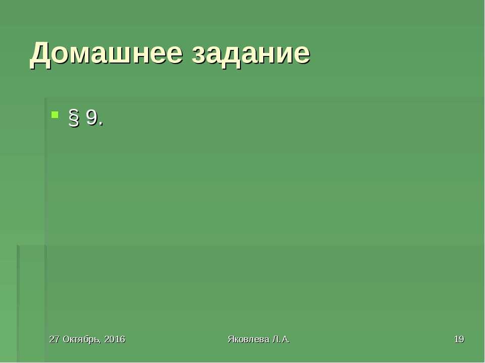 * Яковлева Л.А. * Домашнее задание § 9. Яковлева Л.А.