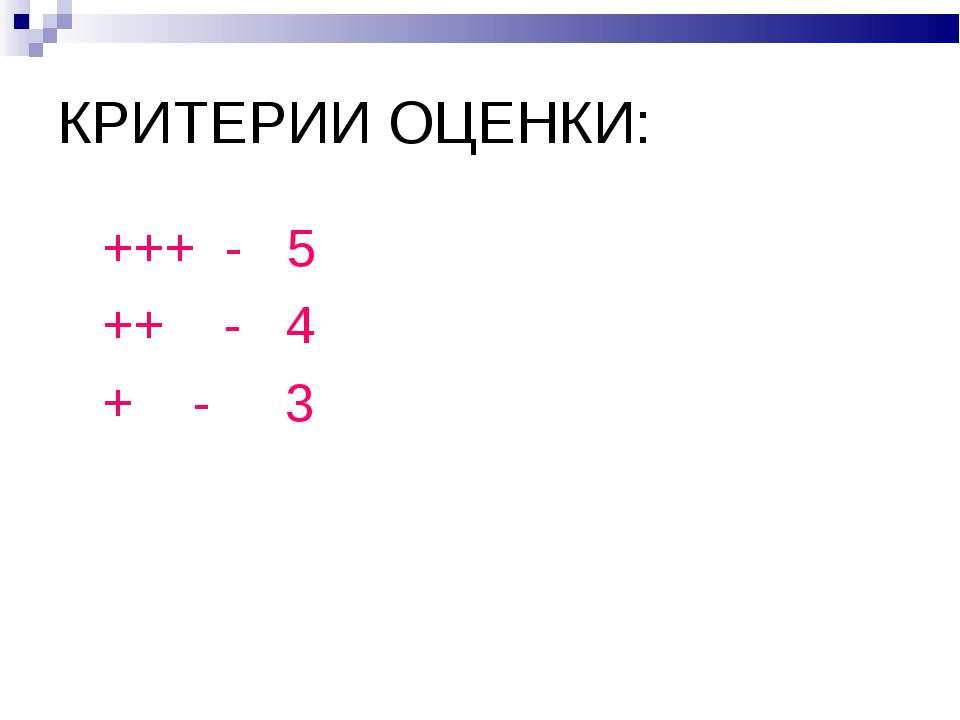 КРИТЕРИИ ОЦЕНКИ: +++ - 5 ++ - 4 + - 3