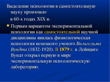 Выделение психологии в самостоятельную науку произошло в 60-х годах XIX в. Пе...