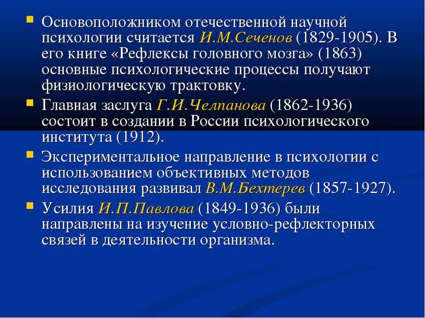 Основоположником отечественной научной психологии считается И.М.Сеченов (1829...
