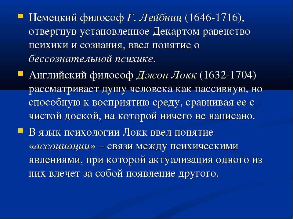 Немецкий философ Г. Лейбниц (1646-1716), отвергнув установленное Декартом рав...