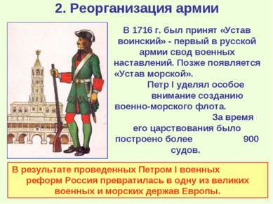 2. Реорганизация армии В 1716 г. был принят «Устав воинский» - первый в русск...