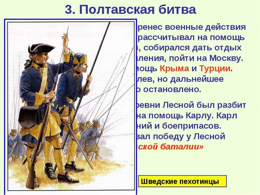 3. Полтавская битва Карл разгромил Августа и перенес военные действия на терр...