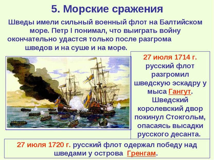 5. Морские сражения Шведы имели сильный военный флот на Балтийском море. Петр...