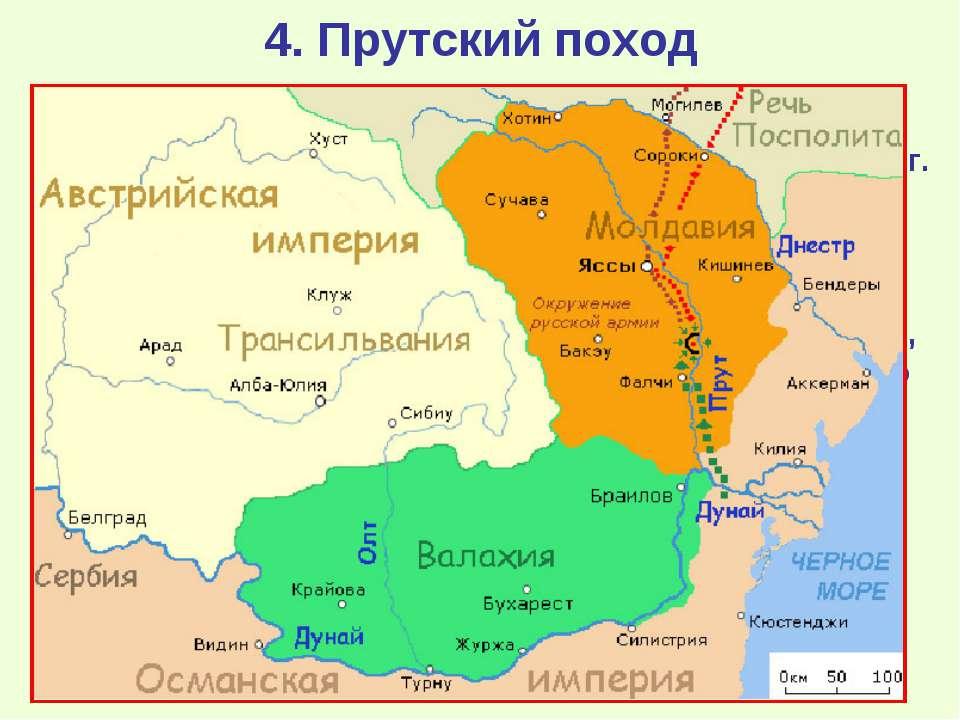 4. Прутский поход В 1710 г. Турция объявила войну России. Воинские силы переб...