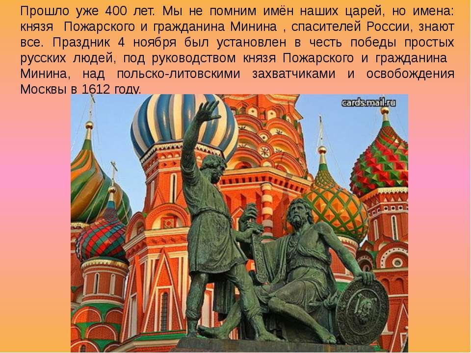 Прошло уже 400 лет. Мы не помним имён наших царей, но имена: князя Пожарского...