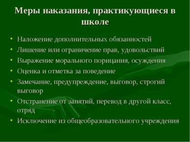 Меры наказания, практикующиеся в школе Наложение дополнительных обязанностей ...