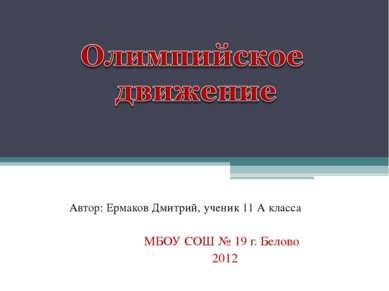 Автор: Ермаков Дмитрий, ученик 11 А класса МБОУ СОШ № 19 г. Белово 2012