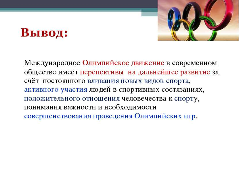 Международное Олимпийское движение в современном обществе имеет перспективы н...