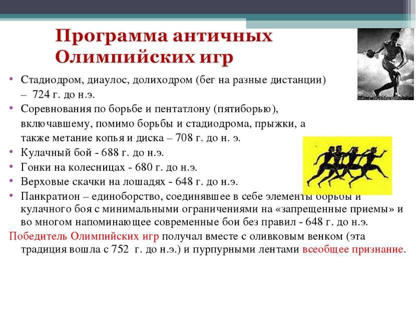 Стадиодром, диаулос, долиходром (бег на разные дистанции) – 724 г. до н.э. Со...