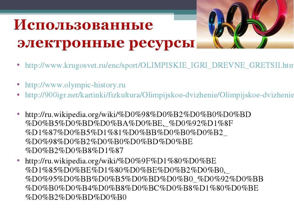 http://www.krugosvet.ru/enc/sport/OLIMPISKIE_IGRI_DREVNE_GRETSII.html http://...