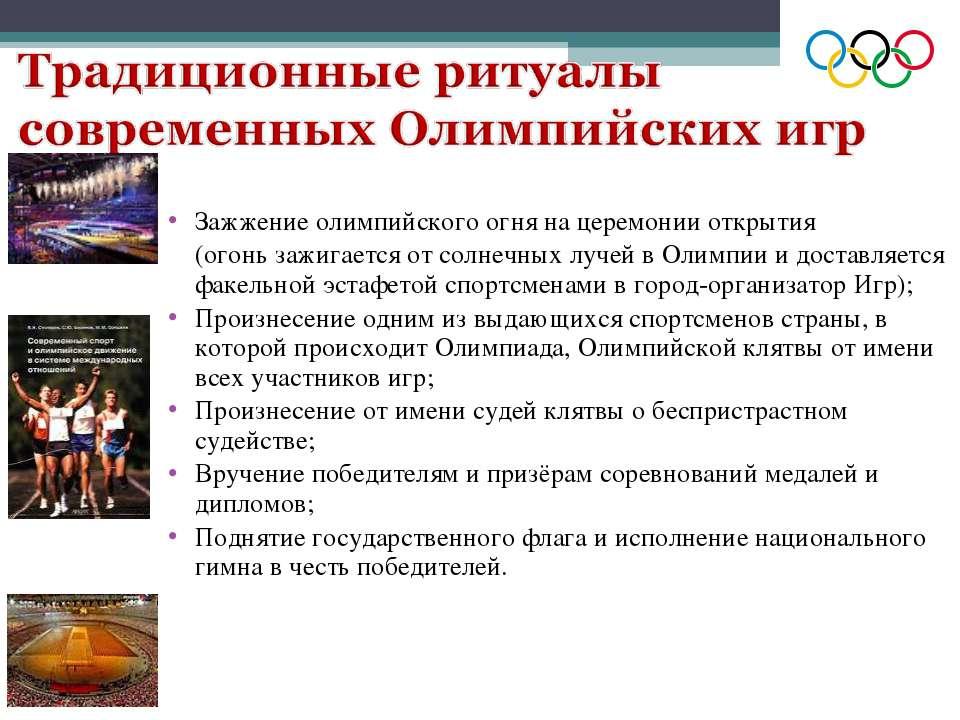 Зажжение олимпийского огня на церемонии открытия (огонь зажигается от солнечн...