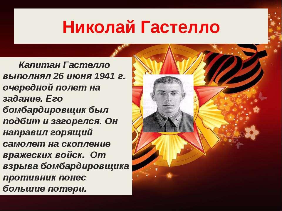 Николай Гастелло Капитан Гастелло выполнял 26 июня 1941 г. очередной полет на...