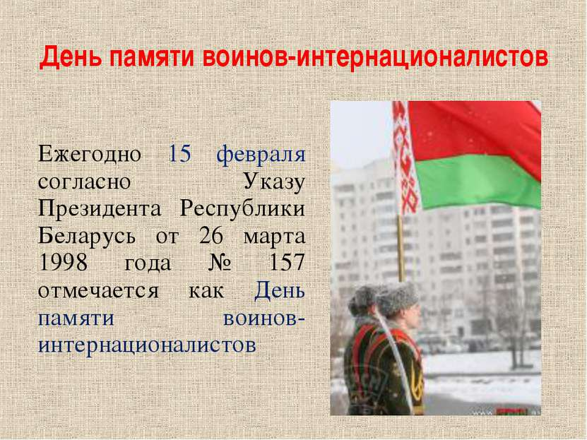 День памяти воинов-интернационалистов Ежегодно 15 февраля согласно Указу През...