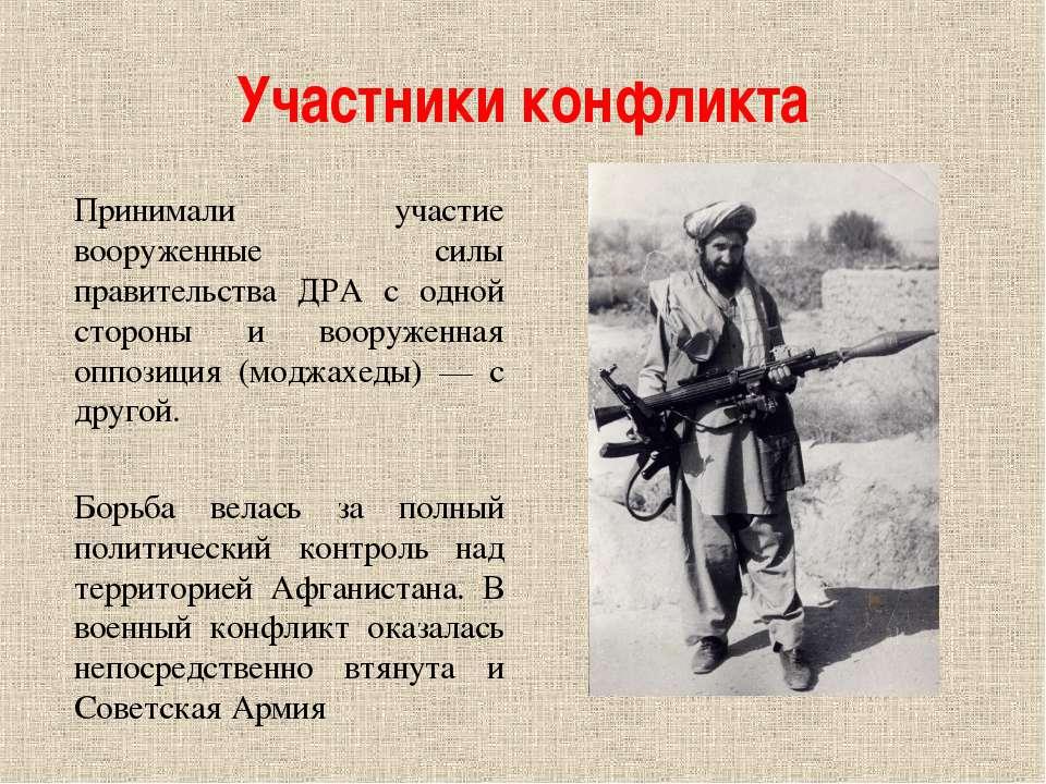 Участники конфликта Принимали участие вооруженные силы правительства ДРА с од...