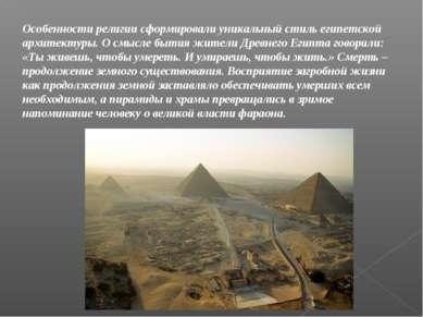 Особенности религии сформировали уникальный стиль египетской архитектуры. О с...