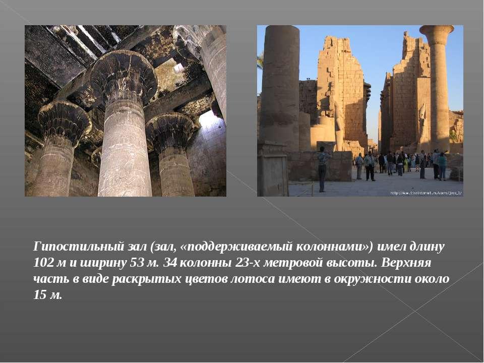 Гипостильный зал (зал, «поддерживаемый колоннами») имел длину 102 м и ширину ...