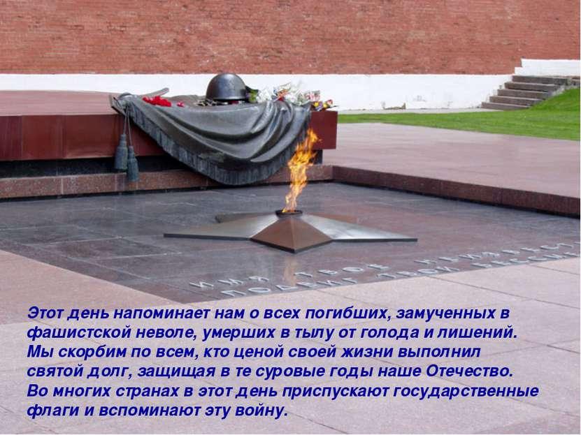 Этот день напоминает нам о всех погибших, замученных в фашистской неволе, уме...