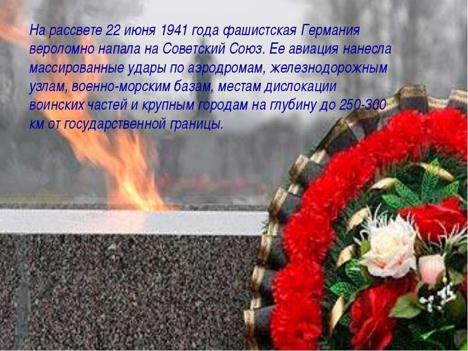 На рассвете 22 июня 1941 года фашистская Германия вероломно напала наСоветск...