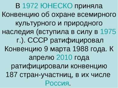 В1972ЮНЕСКОприняла Конвенцию об охране всемирного культурного и природного...