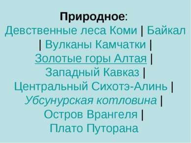 Природное:Девственные леса Коми Байкал Вулканы Камчатки Золотые горы А...