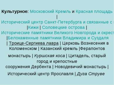 Культурное:Московский КремльиКрасная площадь|Исторический центр Санкт-Пе...