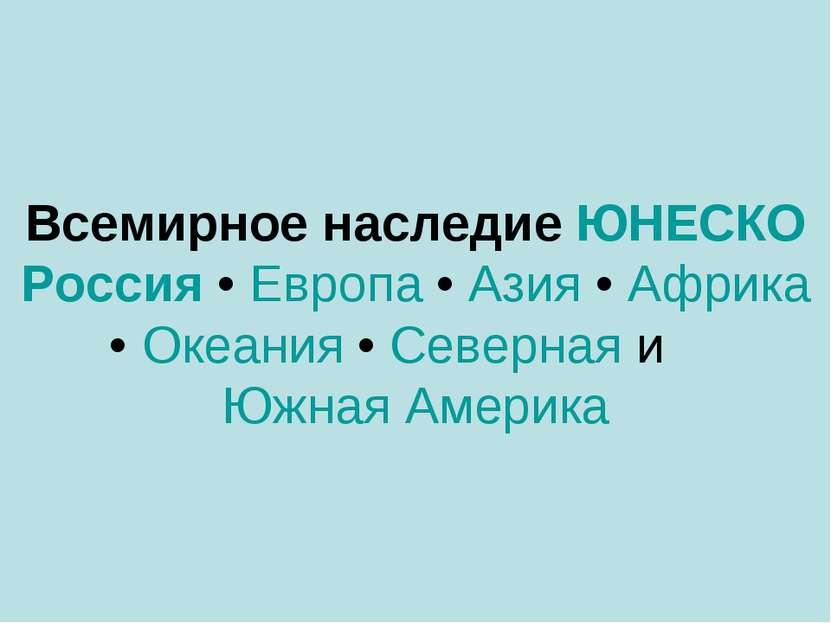 Всемирное наследиеЮНЕСКО Россия•Европа•Азия•Африка•Океания•Северна...