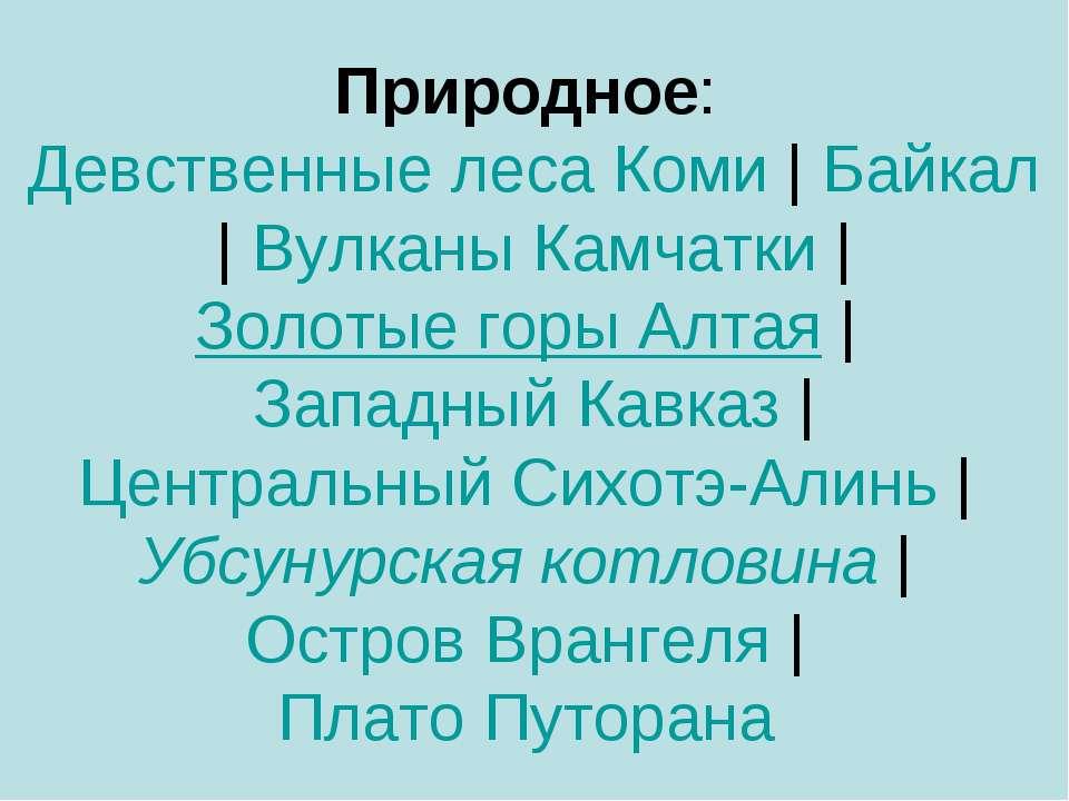 Природное:Девственные леса Коми|Байкал|Вулканы Камчатки|Золотые горы А...