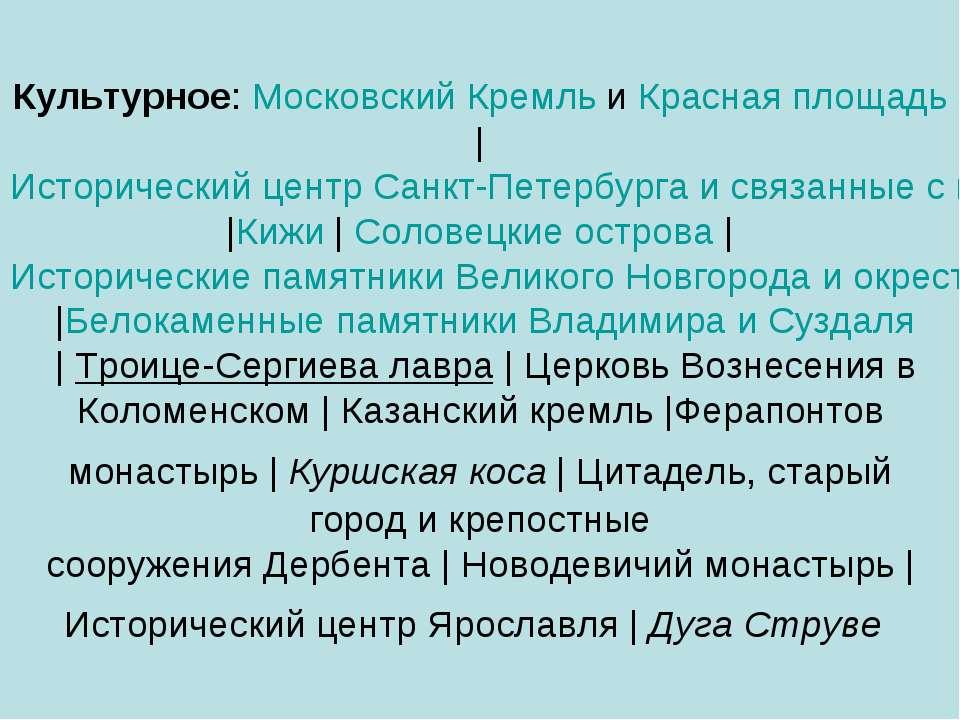 Культурное:Московский КремльиКрасная площадь Исторический центр Санкт-Пе...