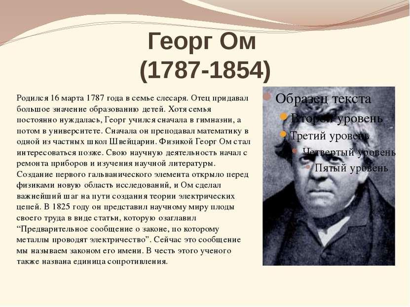 Георг Ом (1787-1854) Родился 16 марта 1787 года в семье слесаря. Отец придава...
