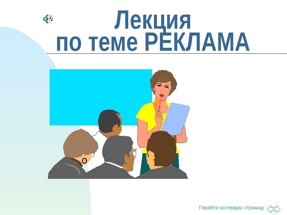 Лекция по теме РЕКЛАМА Перейти на первую страницу