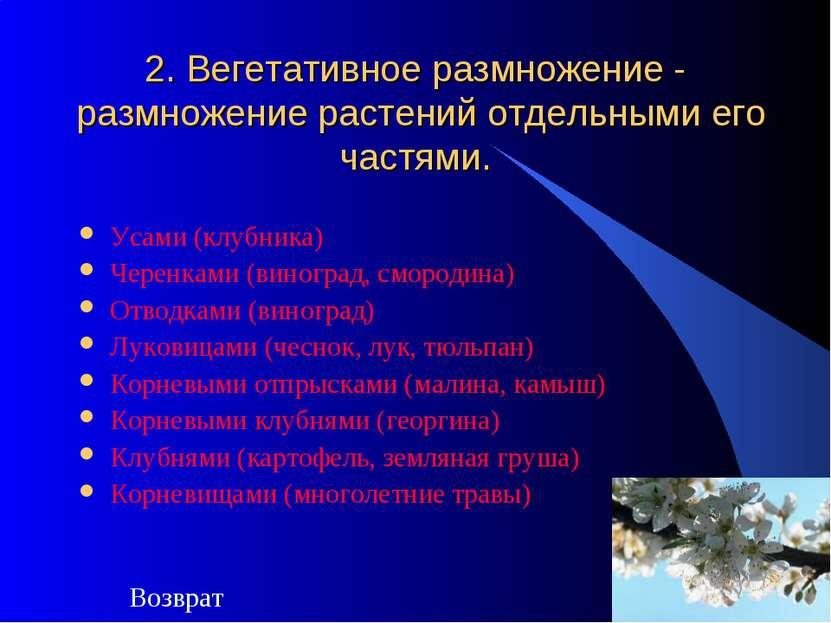 2. Вегетативное размножение - размножение растений отдельными его частями. Ус...