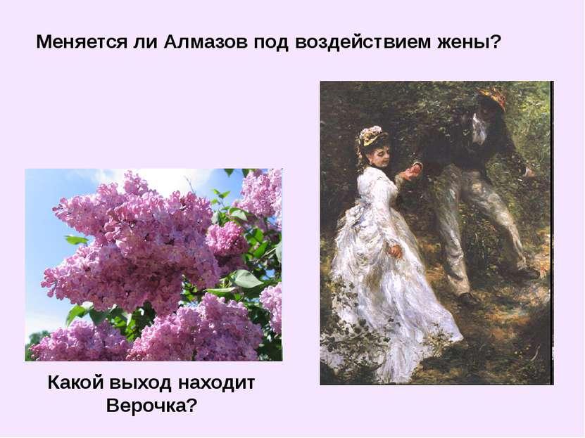 Меняется ли Алмазов под воздействием жены? Какой выход находит Верочка?
