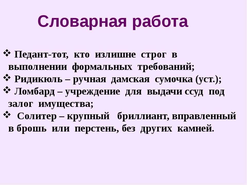 Педант-тот, кто излишне строг в выполнении формальных требований; Ридикюль – ...