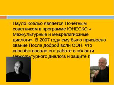 Пауло Коэльо является Почётным советником в программе ЮНЕСКО « Межкультурные ...