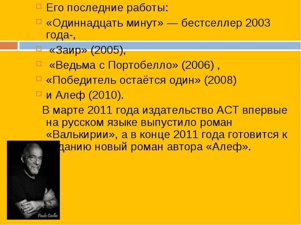 Его последние работы: «Одиннадцать минут» — бестселлер 2003 года-, «Заир» (20...