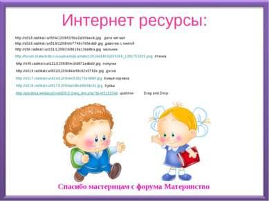 Интернет ресурсы: Спасибо мастерицам с форума Материнство http://forum.materi...
