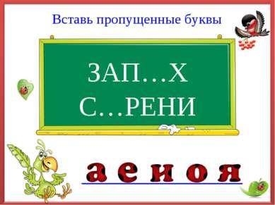 ЗАП…Х Вставь пропущенные буквы С…РЕНИ