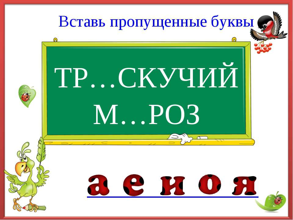 ТР…СКУЧИЙ Вставь пропущенные буквы М…РОЗ