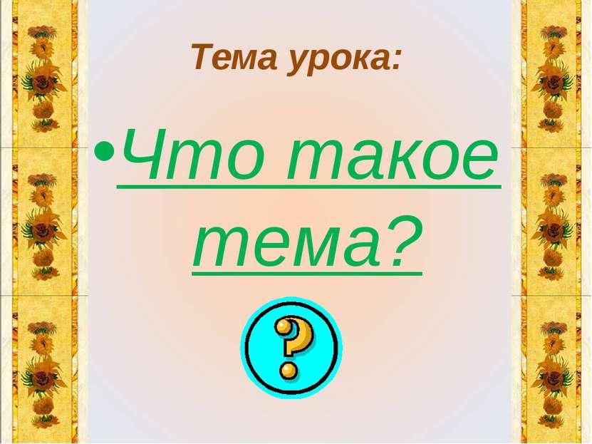 Тема урока: Что такое тема?