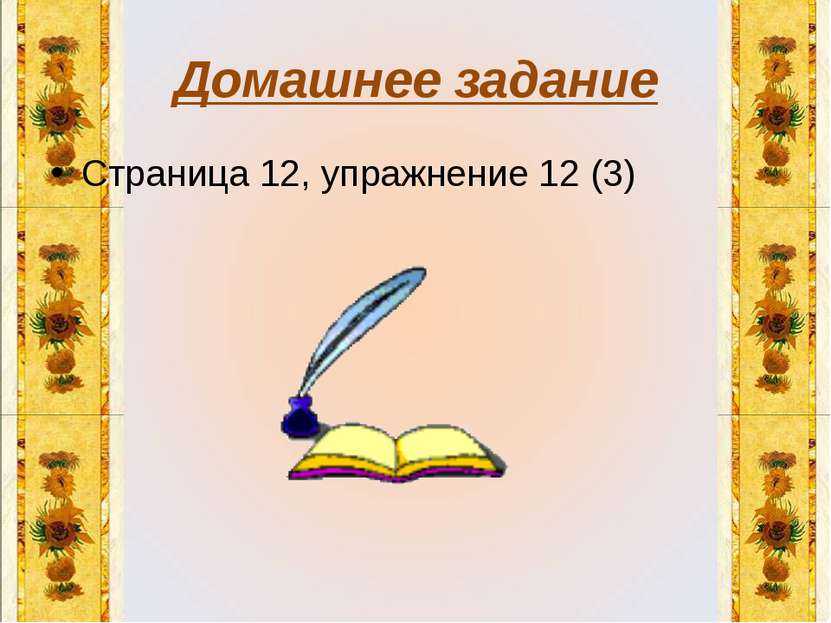 Домашнее задание Страница 12, упражнение 12 (3)