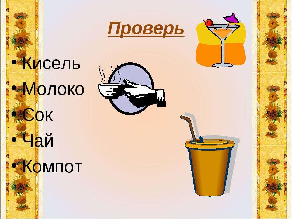 Проверь Кисель Молоко Сок Чай Компот