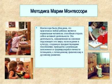 Методика Марии Монтессори Монтессори была убеждена, что практически любой реб...