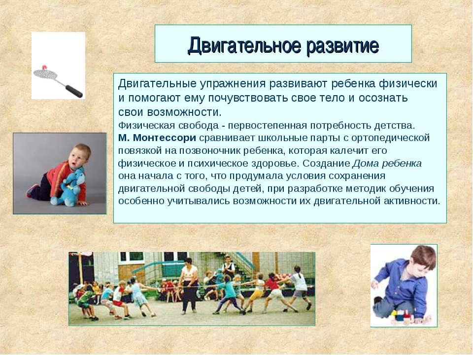 Двигательное развитие Двигательные упражнения развивают ребенка физически и п...