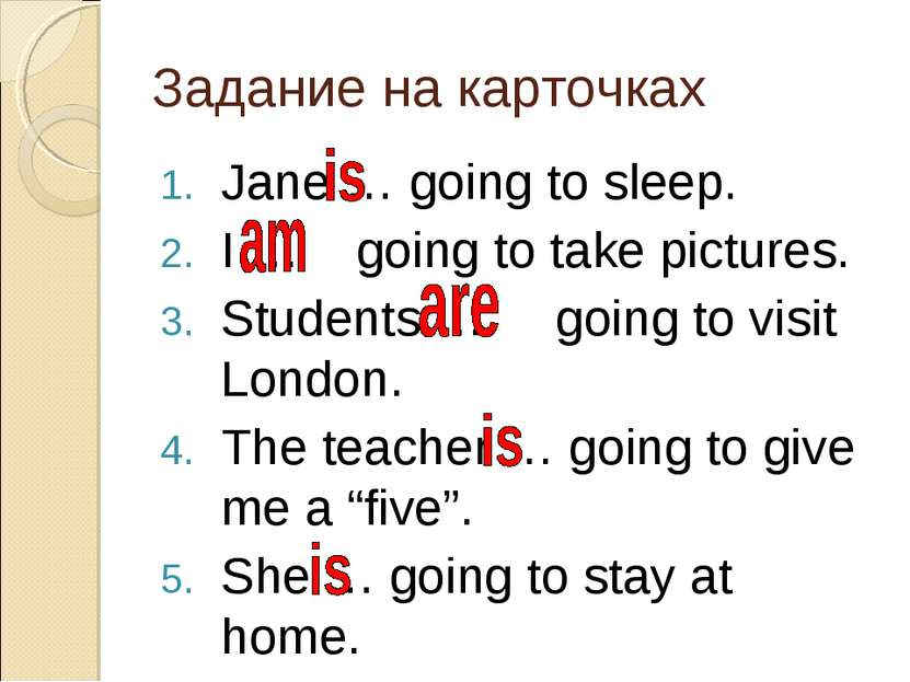 Задание на карточках Jane … going to sleep. I … going to take pictures. Stude...