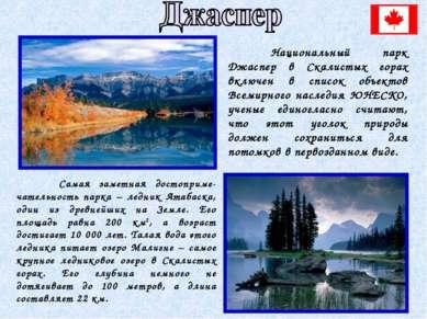 Национальный парк Джаспер в Скалистых горах включен в список объектов Всемирн...