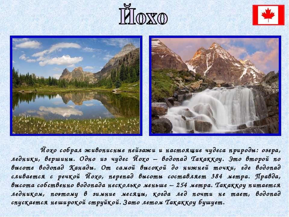 Йохо собрал живописные пейзажи и настоящие чудеса природы: озера, ледники, ве...