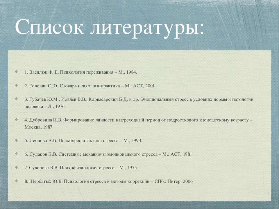 Список литературы: 1. Василюк Ф. Е. Психология переживания – М., 1984. 2. Гол...