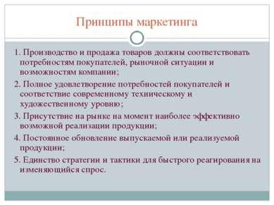 Принципы маркетинга 1. Производство и продажа товаров должны соответствовать ...