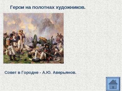 Герои на полотнах художников. Совет в Городне - А.Ю. Аверьянов.